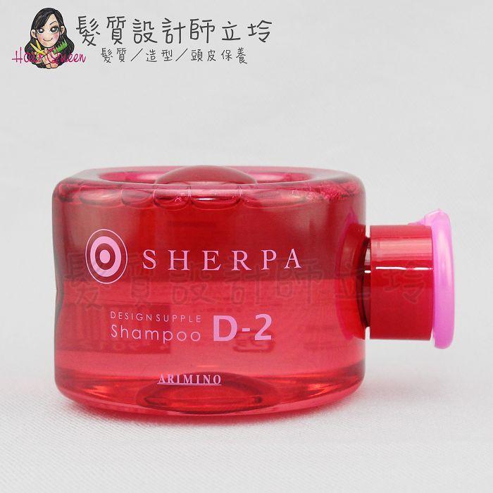 『洗髮精』愛麗美娜公司貨 ARIMINO 雪巴 DS 洗髮精 D-2 280ml IH06