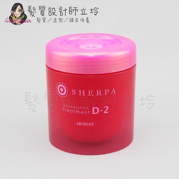 『瞬間護髮』愛麗美娜公司貨 ARIMINO 雪巴 DS 保養霜 D-2 250g IH06