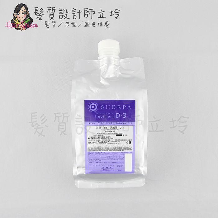 『瞬間護髮』愛麗美娜公司貨 ARIMINO 雪巴 DS 保養霜 D-3 1000g(補充包) IH07