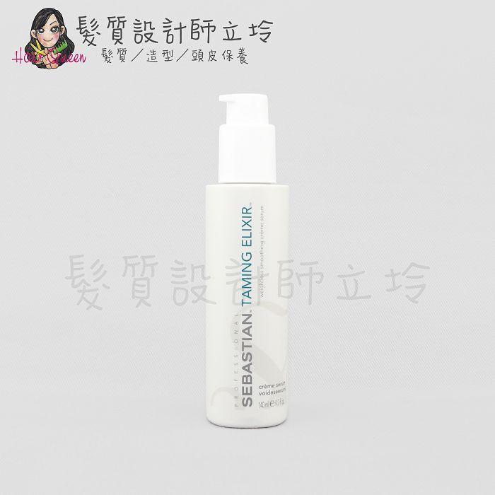 (已停產;可聯絡再作推薦)『護髮造型品』卓冠公司貨 SEBASTIAN莎貝之聖 自然造型系列 雪紡絲140ml IH16