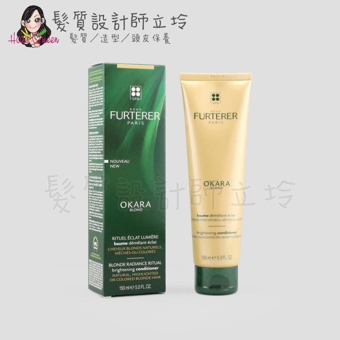『深層護髮』紀緯公司貨 萊法耶(荷那法蕊) Okara雲母聚光修護膜150ml HH15 HH04