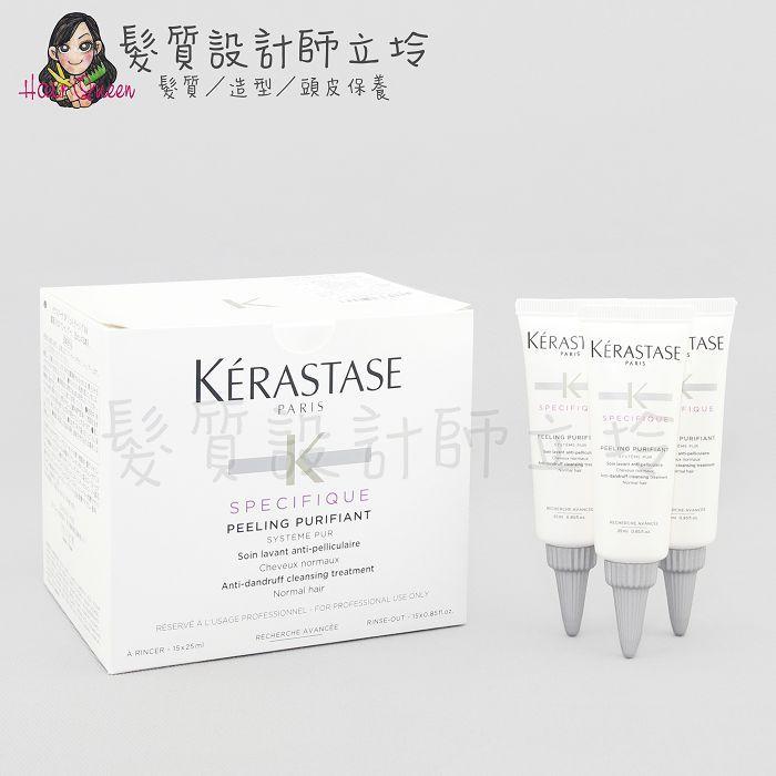 『洗前頭皮調理』台灣萊雅公司貨 KERASTASE卡詩 特效系列 頭皮專用去角質凝膠25ml(單支) HS07