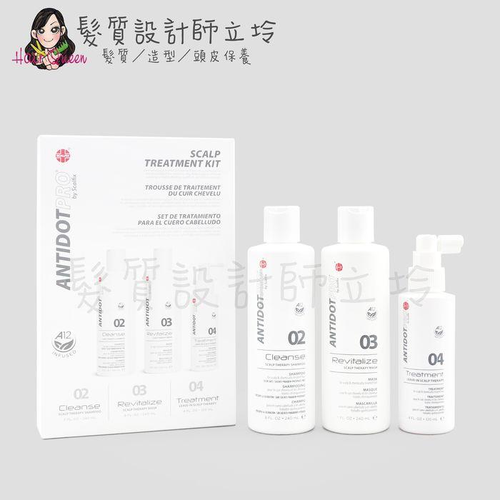 『洗護組』ANTIDOT PRO 頭皮控敏居家保養組(洗髮露+髮膜+精華液) HS09