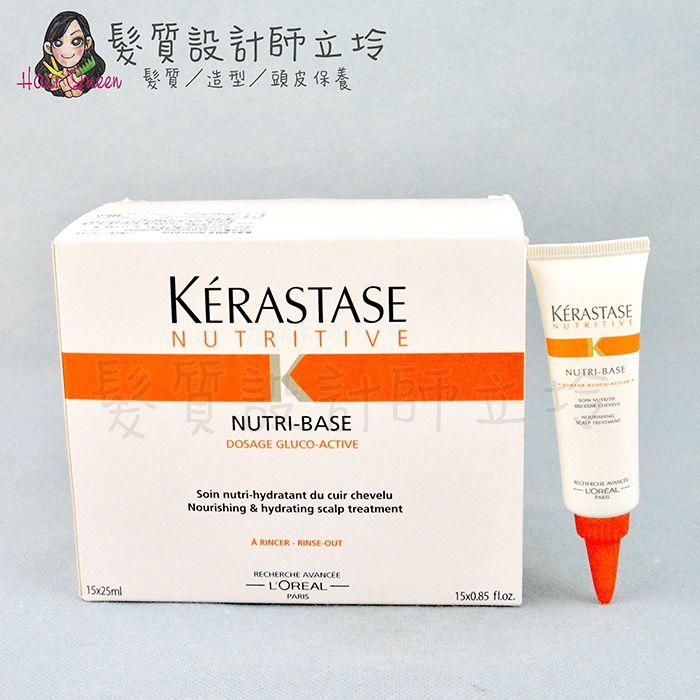 (已停產;可聯絡再作推薦)『沖洗式頭皮調理』台灣萊雅公司貨 KERASTASE卡詩 滋養 養護保濕精華25ml(單支) HH12