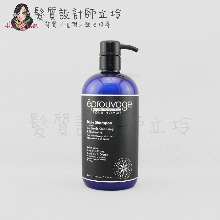 『洗髮精』eprouvage艾波髮爵 養護髮浴750ml HS06 HS05