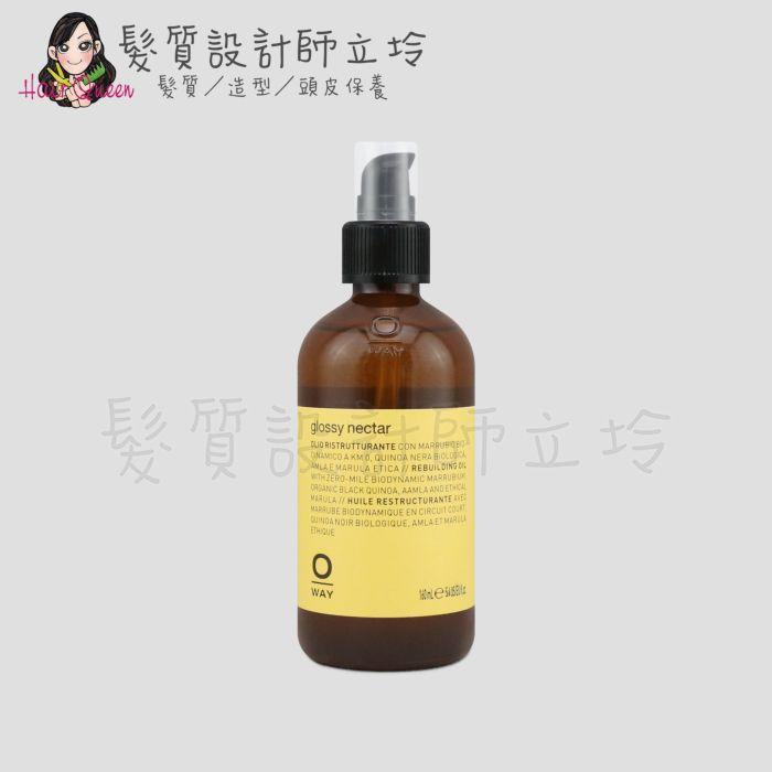 『免沖洗護髮、造型品』凱蔚公司貨 OWay 馬魯拉果仁油160ml HH02 HM16