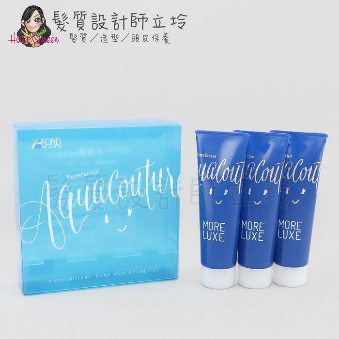 『加強深層護髮』明佳麗公司貨 FORD 水舞鑽髮質重建系列「高效能修護乳」50g*3組合 IH06 IH07