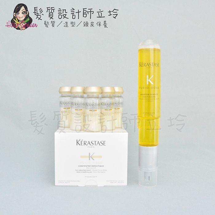 (EXP 2021.07)『深層護髮』KERASTASE卡詩 白金賦活系列 髮纖蓬鬆精靈+全效彈力精華(整盒) HH13