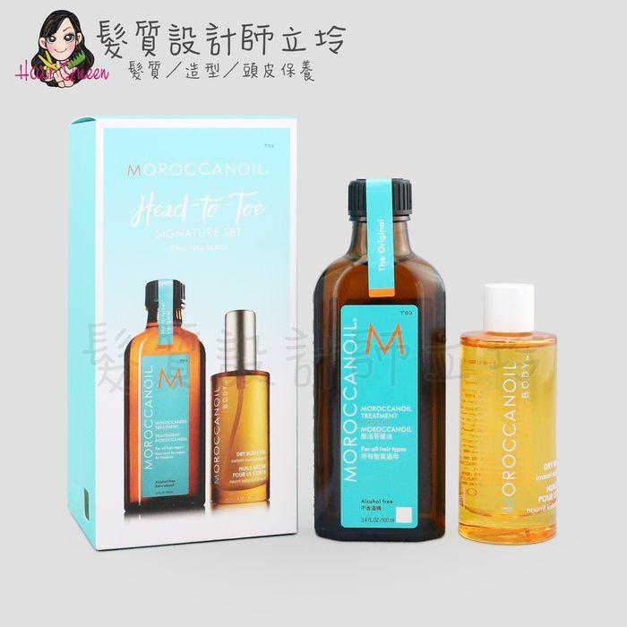 『免沖洗護髮』歐娜國際公司貨 Moroccanoil 摩洛哥髮膚真寵禮盒(摩洛哥優油100+輕盈身體護膚油50)