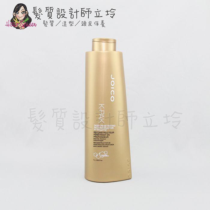 『深層護髮』法徠麗公司貨 JOICO 髮質重建專家 胜肽導引素1000ml(根培素) IH07