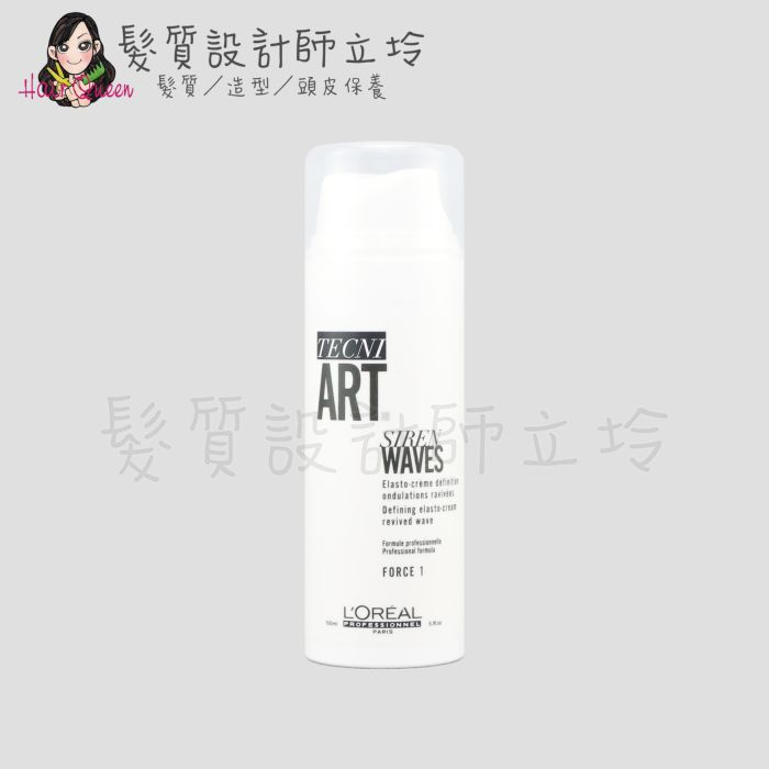 『造型品』台灣萊雅公司貨 LOREAL 魅惑捲凝乳150ml IM04 IM05