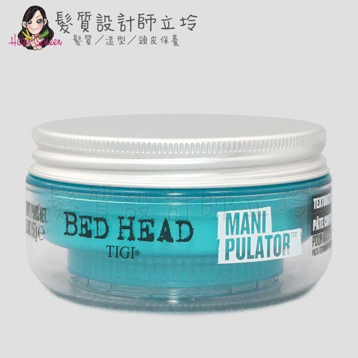 『造型品』提碁公司貨 TIGI BED HEAD 魔髮纖57ml LM12