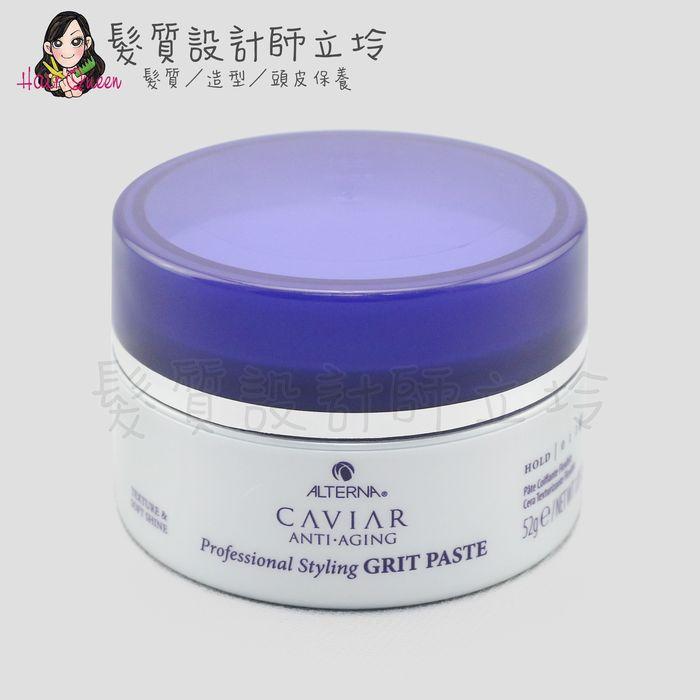 『造型品』派力國際公司貨 Alterna CAVIAR 魚子髮蠟52g HM09 HM16