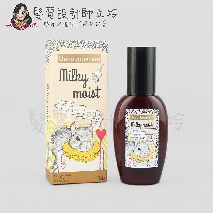 『造型品』得普國際公司貨 DEMI提美 卡士達鮮奶酪愛心護髮乳100g IH16 HM01