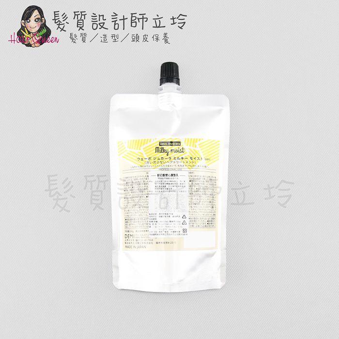 『造型品』得普國際公司貨 DEMI提美 卡士達鮮奶酪愛心護髮乳200g(補充包) IH16 HM01