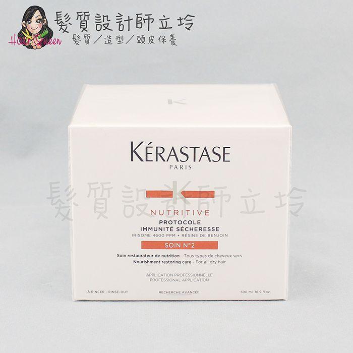 『加強式護髮』台灣萊雅公司貨 KERASTASE卡詩 滋養 鳶尾濃萃修護霜 500ml HH06 HH07