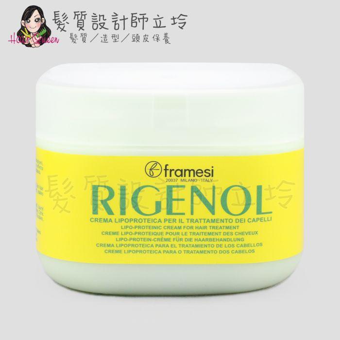 『深層護髮』喜徠化粧品公司貨 Framesi雲緹佛媚絲 麥苗脂蛋白修護霜500ml LH06 LH07