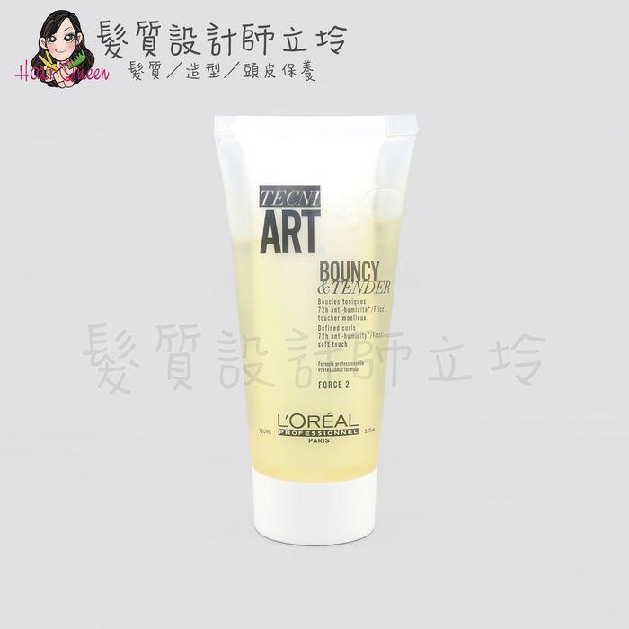 『造型品』台灣萊雅公司貨 LOREAL 純粹造型 黃捲風雙效凝乳150ml IM05