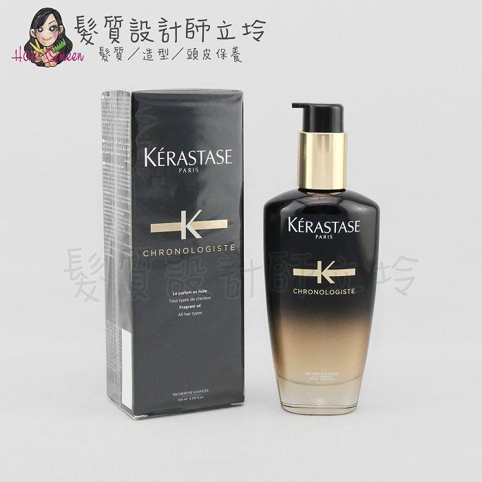 『免沖洗護髮』台灣萊雅公司貨 KERASTASE卡詩 黑鑽逆時玫瑰香氛露120ml 超越金緻 HH08