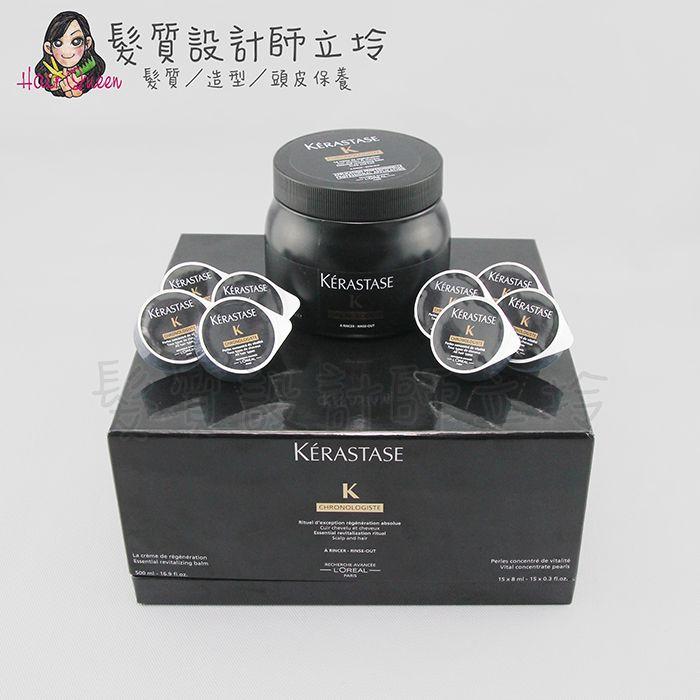 『深層護髮』台灣萊雅公司貨 KERASTASE卡詩 黑鑽逆時調理組(髮膜500ml+精華膠囊8ml*15) HH08
