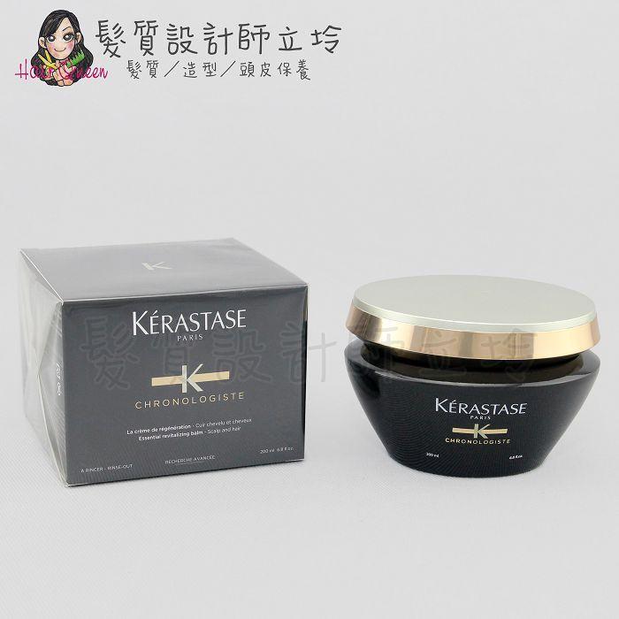 『深層護髮』台灣萊雅公司貨 KERASTASE卡詩 黑鑽逆時髮膜200ml 超越金緻 HH08