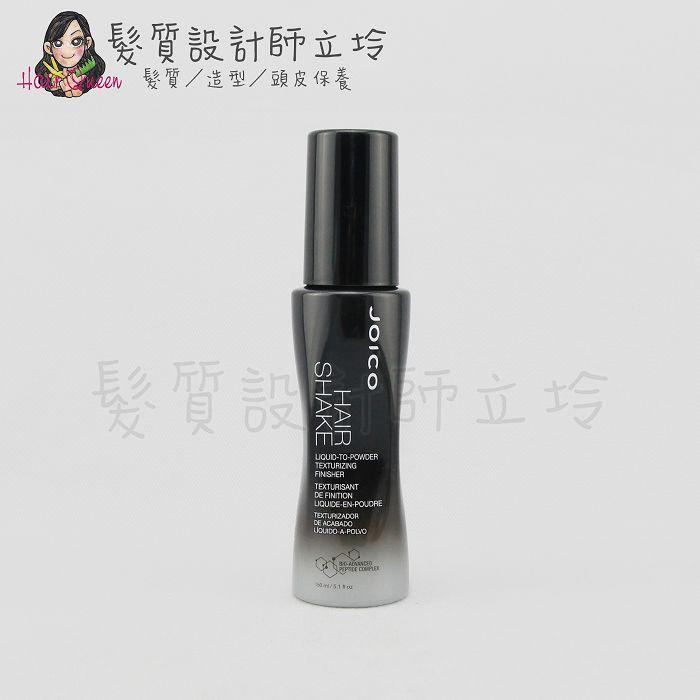 『造型品』漢高公司貨 JOICO 結構 專業型護系列 黑雪克豐鬆霧150ml IM03