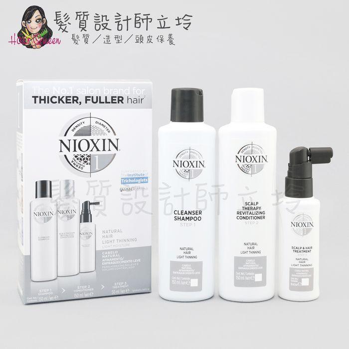 『頭皮調理洗髮精』卓冠公司貨 NIOXIN 耐奧森 1號豐髮體驗組(洗+護+護理液) IS05