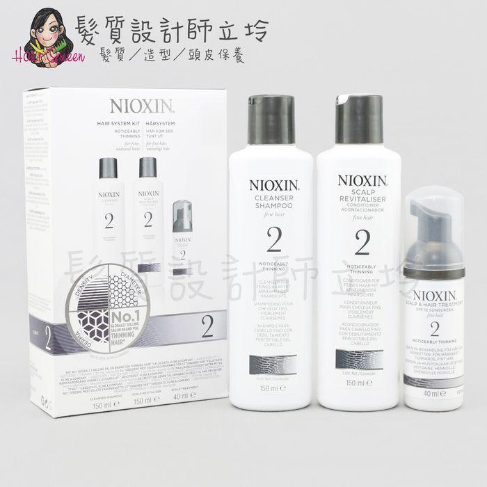 『頭皮調理洗髮精』卓冠公司貨 NIOXIN 耐奧森 2號豐髮體驗組(洗+護+護理液) IS05