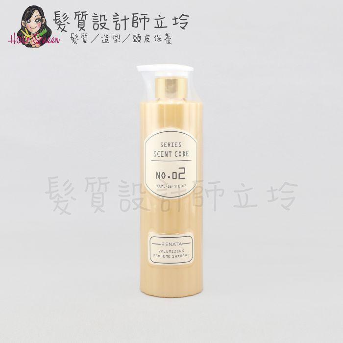 『洗髮精』伊妮公司貨 RENATA蕾娜塔 香氛密碼系列 2號香水蓬鬆洗髮精 細軟髮適用500ml IH03