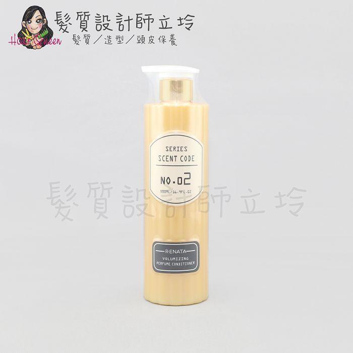 『瞬間護髮』伊妮公司貨 RENATA蕾娜塔 香氛密碼系列 2號香水蓬鬆護髮素 細軟髮適用500ml IH03
