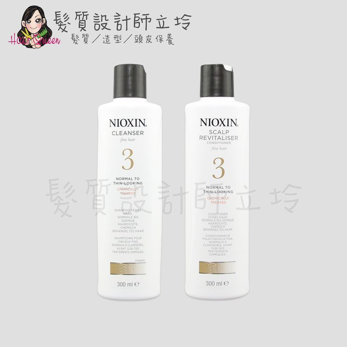 『洗護組』卓冠公司貨 NIOXIN 耐奧森 3號潔髮露300ml+3號甦活乳300ml IS05