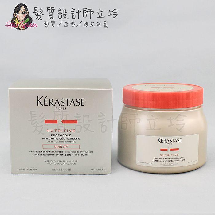 『加強式護髮』台灣萊雅公司貨 KERASTASE卡詩 滋養 3D導入封存膜500ml HH06 HH07
