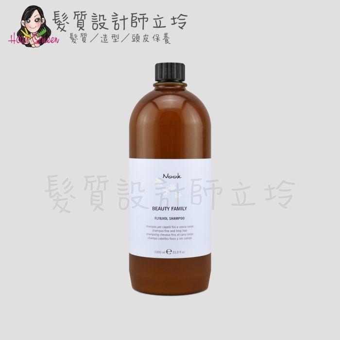 『洗髮精』NOOK 純淨五大系列 3D豐量髮浴1000ml HH03