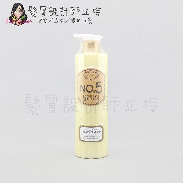 『瞬間護髮』伊妮公司貨 RENATA蕾娜塔 香氛密碼系列 5號香水燙後護髮素500ml IH11