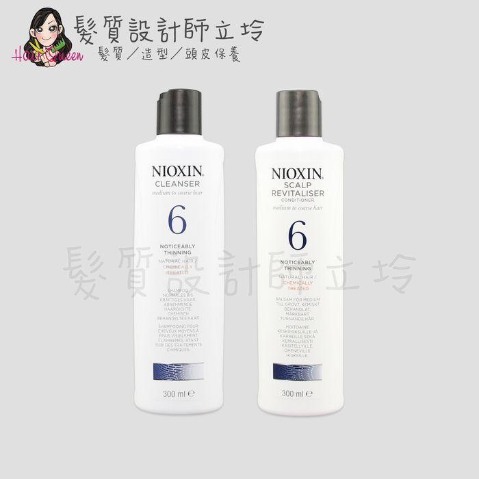 『洗護組』卓冠公司貨 NIOXIN 耐奧森 6號潔髮露300ml+6號甦活乳300ml IS05