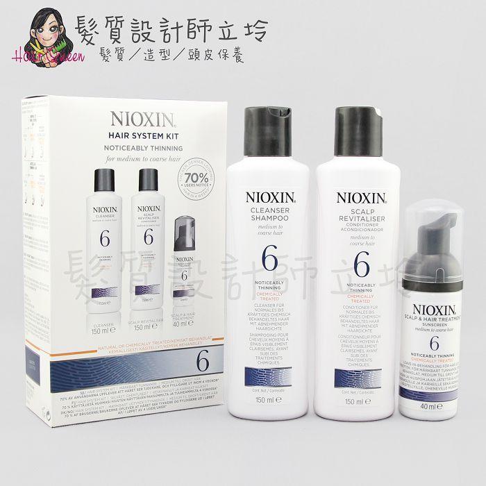 『頭皮調理洗髮精』卓冠公司貨 NIOXIN 耐奧森 6號豐髮體驗組(洗+護+護理液) IS05