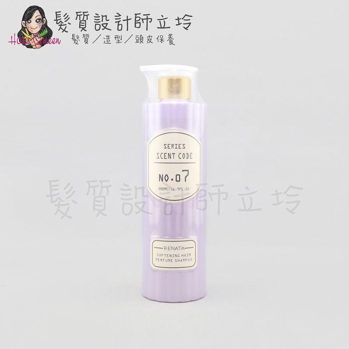 『洗髮精』伊妮公司貨 RENATA蕾娜塔 香氛密碼系列 7號香水柔軟洗髮精(粗硬髮)500ml IH02