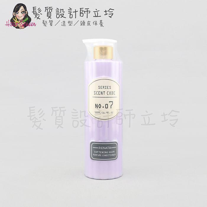 『瞬間護髮』伊妮公司貨 RENATA蕾娜塔 香氛密碼系列 7號香水柔軟護髮素(粗硬髮)500ml IH02