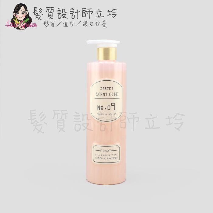 『洗髮精』伊妮公司貨 RENATA蕾娜塔 香氛密碼系列 9號香水護色洗髮精500ml IH04
