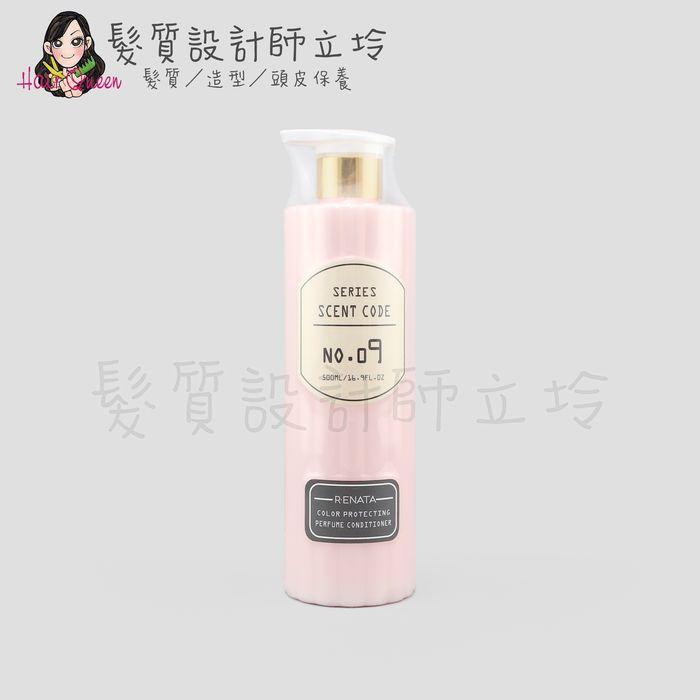 『瞬間護髮』伊妮公司貨 RENATA蕾娜塔 香氛密碼系列 9號香水護色護髮素500ml IH04
