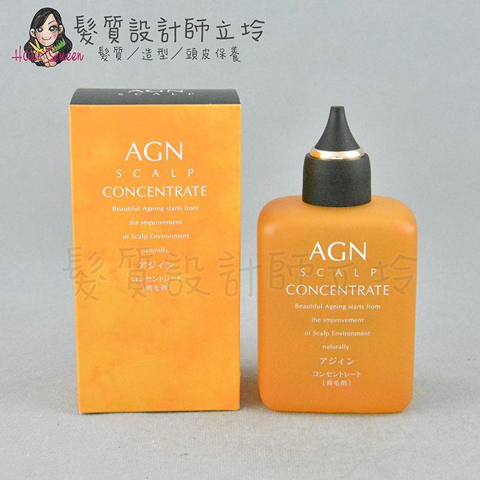 『免沖頭皮調理』哥德式公司貨 Milbon AGN養髮液160ml IS05