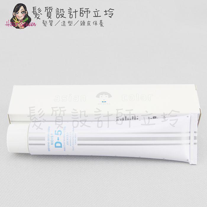 『免沖洗深層護髮』愛麗美娜公司貨 ARIMINO D5 亞炫保濕霜100g HH04