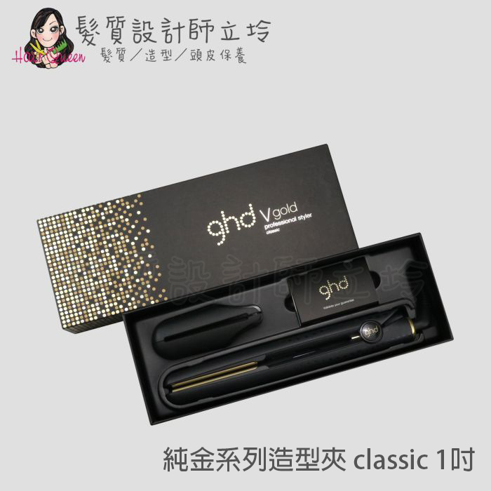 『美髮器材』派力國際公司貨 ghd V gold 純金系列造型夾 classic 1吋