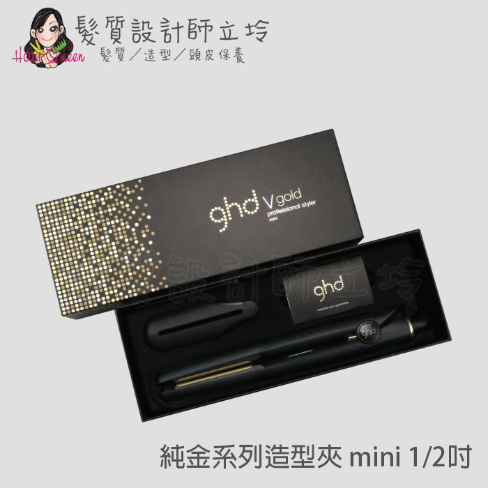 『美髮器材』派力國際公司貨 ghd V gold 純金系列造型夾 mini 1/2吋