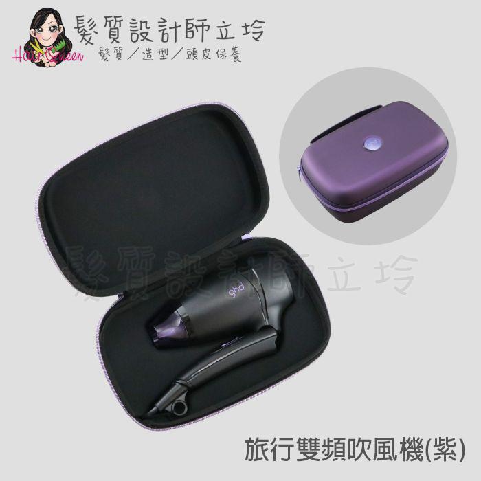 『美髮器材』派力國際公司貨 ghd flight 旅行雙頻吹風機(紫)
