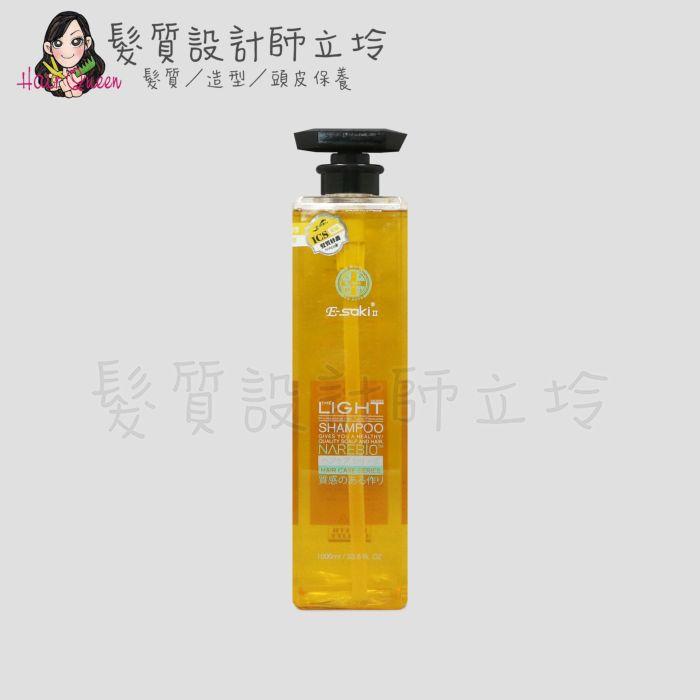 『洗髮精』E-saki ICS修護調理潔髮露1000ml HH07