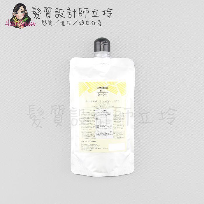 『造型品』得普國際公司貨 DEMI提美 卡士達J王子髮凍350g(補充包) HM10