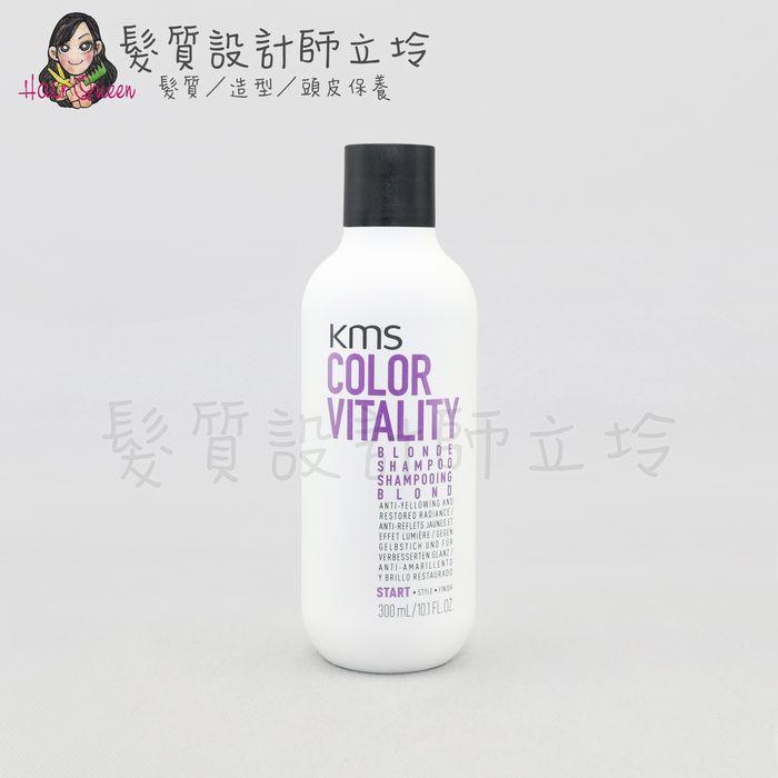 『洗髮精』歌薇公司貨 KMS CV漾色 矯色洗髮精300ml(帶灰色澤可) IH05