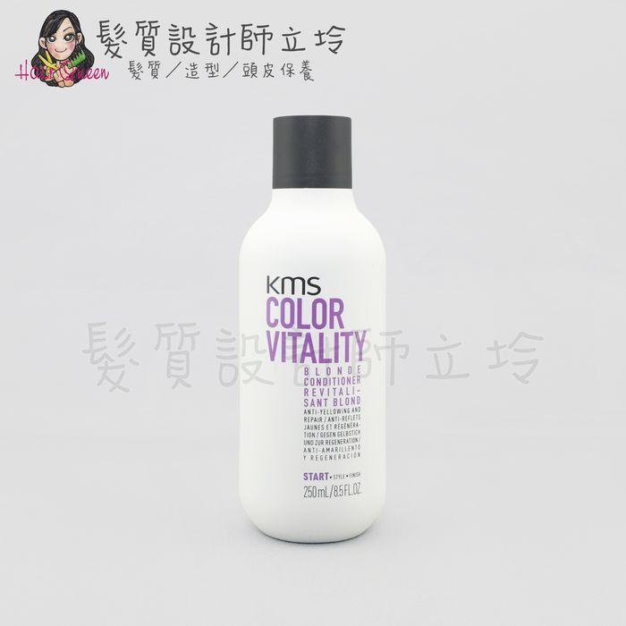 『瞬間護髮』歌薇公司貨 KMS CV漾色 矯色重建素250ml IH05