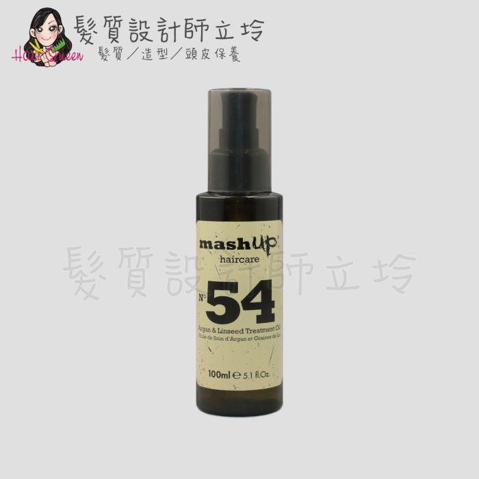 『免沖洗護髮』Mashup 79急救系列 N54 佛羅倫斯精華露100ml HH07 HH06